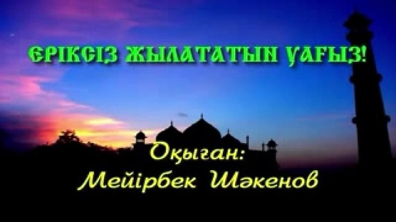 Суйкти пайгамбарымыз Мухаммед