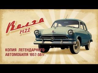 Сборная модель М21 «Волга» от ДеАгостини