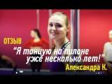 Студия танца Queens (Минск). Отзыв Александры К.