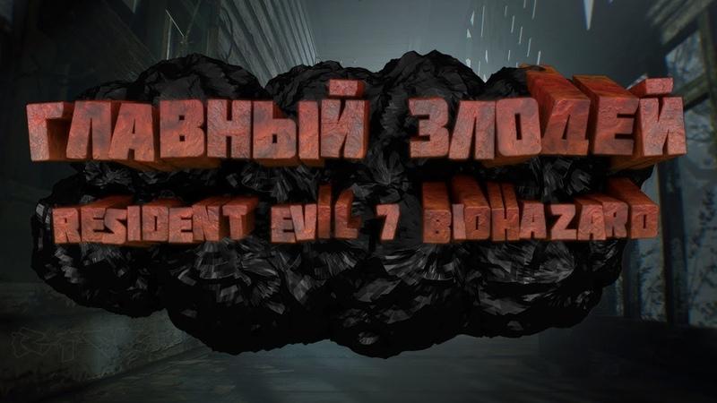 Главный злодей в Resident Evil 7 Biohazard