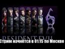 Издеваемся над игрой Resident Evil 6
