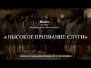ВЫСОКОЕ ПРИЗВАНИЕ СЛУГИ Андрей Шаповалов Remix на тему Наивысшее Призвание
