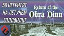 Return of the Obra Dinn 50 негритят на борту летучего голландца OGREVIEW