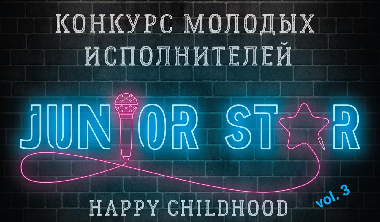 Афиша Нижний Новгород Конкурс молодых исполнителей Счастливое детство