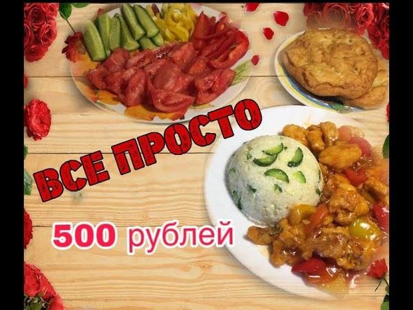 Бюджетный праздничный стол 500 рублей
