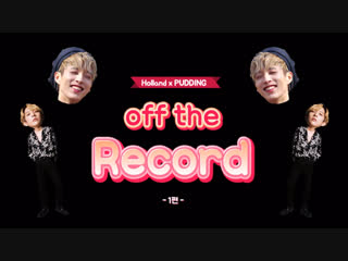 [rus sub][pudding] off the record for holland #1