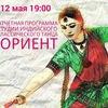 """12 мая 2018 года, концерт, студия """"ОРИЕНТ"""""""
