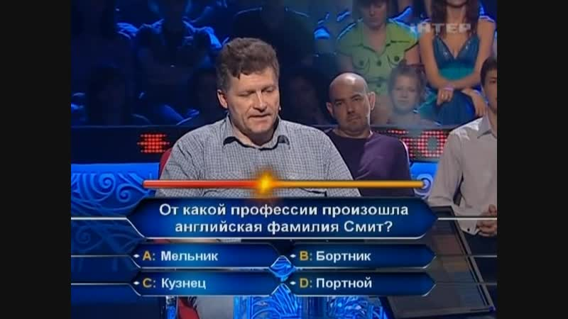 Миллионер - Горячее кресло (06.08.2011) - Выпуск 29