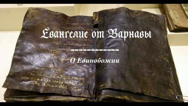Евангелие от Варнавы - О Единобожии
