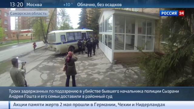 Новости на Россия 24 Убийц экс главы сызранской полиции и его семьи доставили в суд