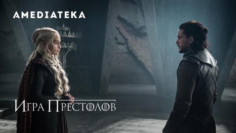 Игра престолов Сезон 8 Официальный тизер Драконий камень HBO