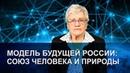Фионова Модель будущей России союз человека и природы
