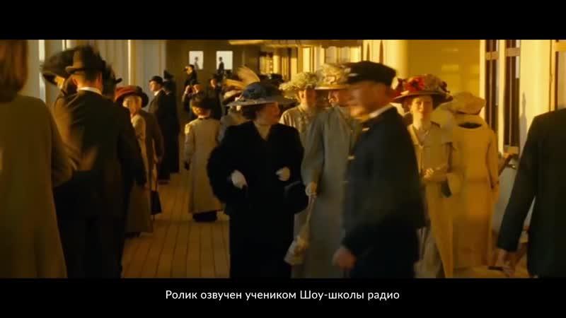 Малькова Ольга Дубляж Титаник mp4
