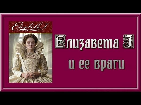 Елизавета I и ее враги. 13. Битва за трон...от неспокойного детства до начала правления