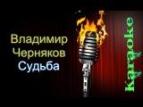 Владимир Черняков - Судьба ( караоке )