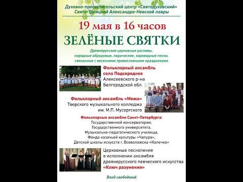 IX Ильинский фестиваль, ансамбль села Подсереднее, Белгородской области, 19.05.2018