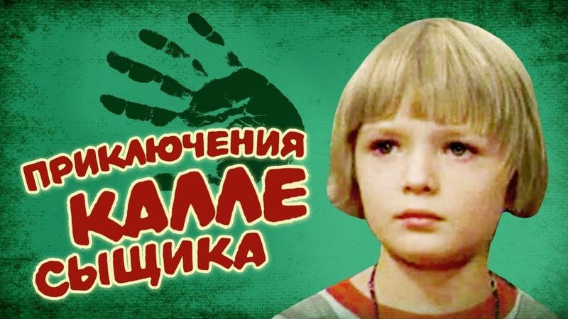 Приключения Калле-сыщика. 1 серия (1976). Детский фильм, приключения | Золотая коллекция
