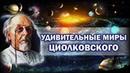Удивительные миры Циолковского / Tsiolkovsky's worlds of miracle 2011
