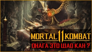 Mortal Kombat 11 - Шао Кан это Онага ?