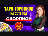 ♏Таро гороскоп на 2019 год СКОРПИОН
