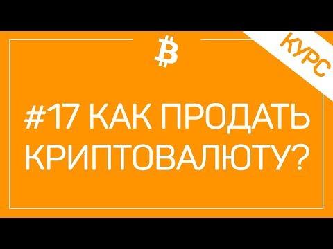 17 ТОП 5 Способов Обменять Криптовалюту Bitcoin BTC Ethereum ETH На ДолларыРублиГривныЕвро