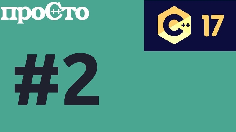 С17 2 - Свертка параметров шаблона(fold expression). Язык программирования C17(c 17)