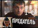 Криминальный боевик,сложный выбор,ЛЮБОВЬ,Фильм,ПРЕДАТЕЛЬ,серии 1-6,Русский триллер