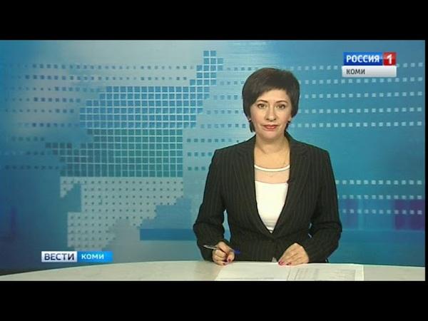 Вести-Коми 16.10.2018