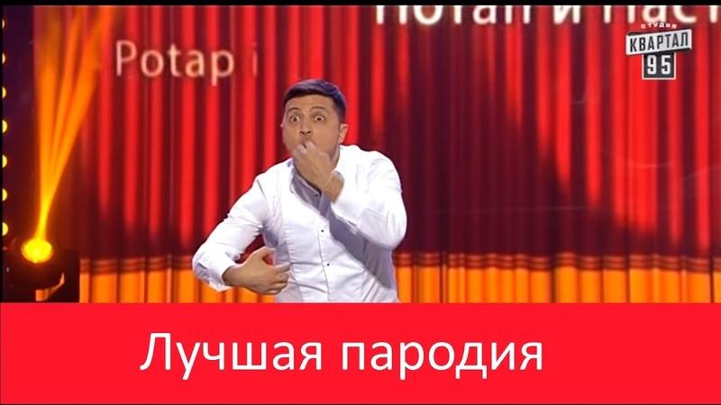 Папа вам не мама Лучшая пародия на Потапа и Настю Нереальная Ржака