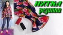 Как шить ниткой резинкой Красивые манжеты и пояс для юбки или платья
