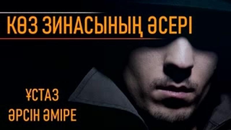 Көз зинасының əсері.mp4