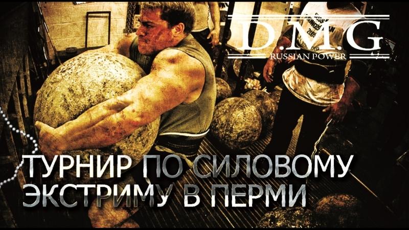 D.M.G. - Турнир по силовому экстриму. POWER GYM. Запись песни Бег. Спорт. ЗОЖ.