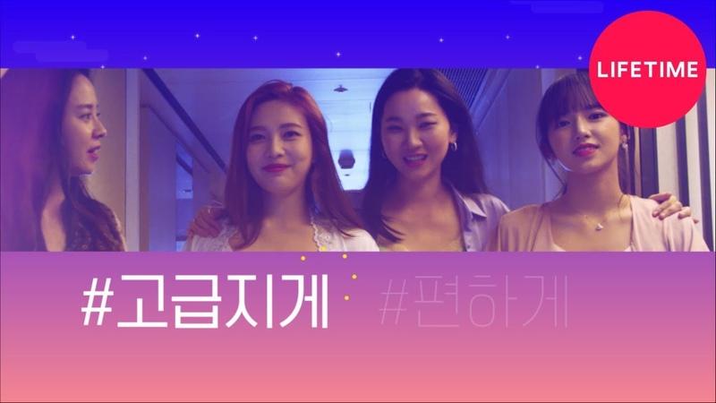 송지효X장윤주X조이X성소의 힐링 호캉스 체크인 [파자마 프렌즈] 공식 예고 영상 공개!