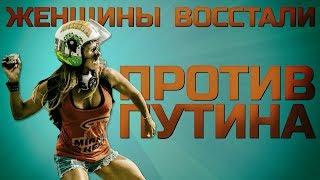 Женщины восстали против Путина Провокатор