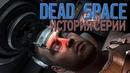 Dead Space - история серии ч.1 (Сюжет серии игр Dead Space)