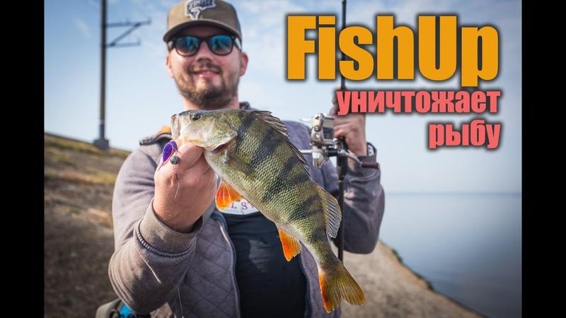 FishUp уничтожает рыбу. Tanta 2.5, Tanta 3.5, U-Shad 3, Mighty Grub.