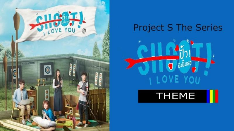 Project S The Series _ Выстрел! Я люблю тебя!_Музыкальная тема