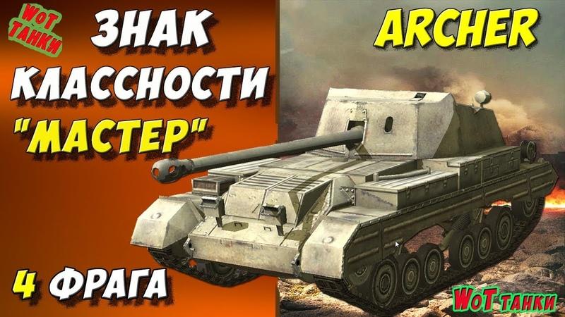 Wot танки Archer Мастер Чуть не проиграли World of Tanks игра ★
