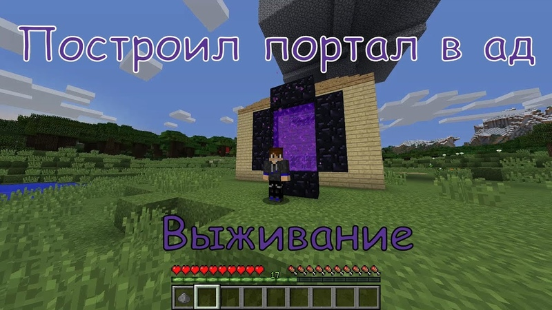 Выживание в minecraft с модами 10 построил портал в ад смотреть онлайн без регистрации