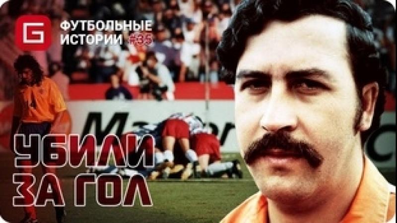 История футболиста, которого УБИЛИ ЗА ГОЛ в свои ворота