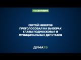 Сергей Неверов проголосовал на выборах главы Подмосковья и муниципальных депутатов