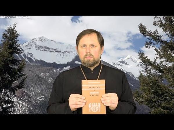 Иером. Симон (Бескровный). «Рабы ума и победители смерти» - справочник духовных лекарств