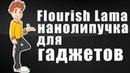 Flourish Lama обзор. Нано липучка для телефона купить. Нано липучка для гаджетов.
