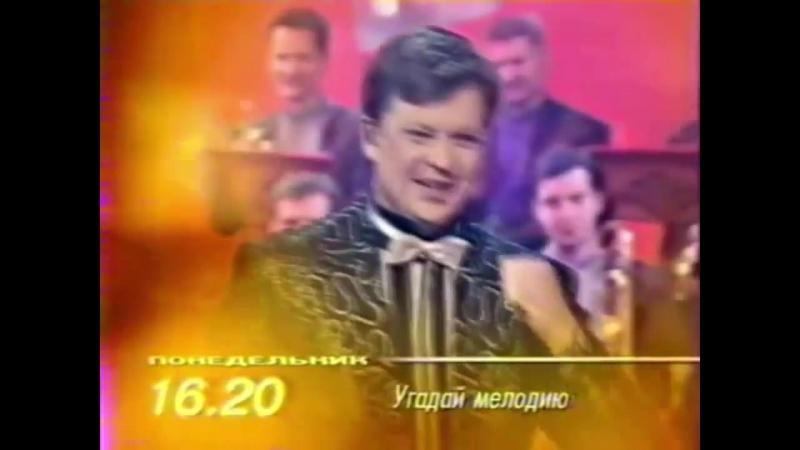 Программа передач (ОРТ, 01.10.1997 - март 1999) Понедельник
