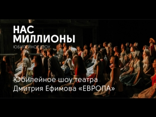 Театр танца «Европа». Юбилейное шоу «Нас миллионы». Промо.