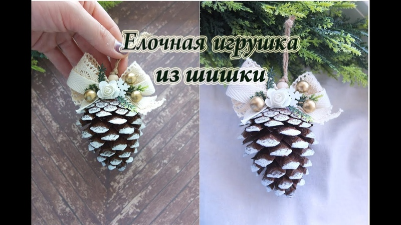 Елочная игрушка из сосновой шишки своими руками/новогодний декор из шишки