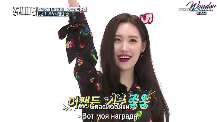 [рус.саб] 11.10.2017 Сонми на шоу «Weekly Idol»