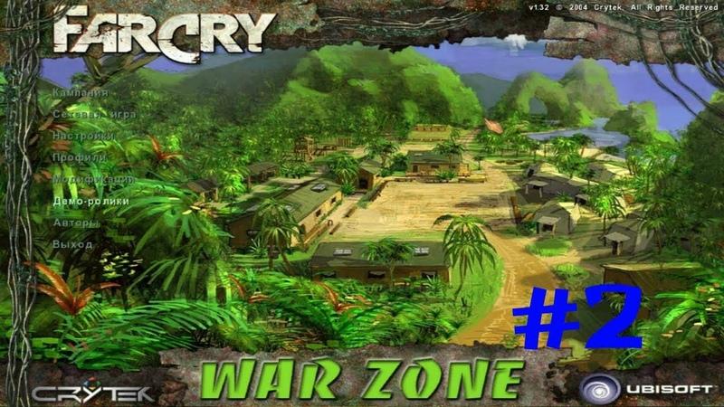 Прохождение игры Far Cry War Zone |В поисках лаборатории| №2