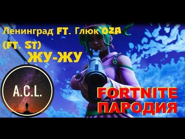FORTNITE/ ПАРОДИЯ Ленинград ft. Глюк'oZa (ft. ST) Жу-Жу/