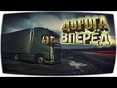 Дорожные войны 3 КООП Euro Truck Simulator 2